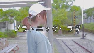 【蒼井しい】プラトニック・ラヴ【踊って