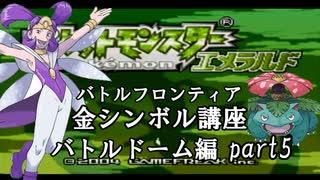 【バトルドーム編】ポケモンエメラルド実