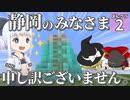 【マイクラ】ランドマークで にっぽんクラフト #2【ゆっくり実況】【静岡県】