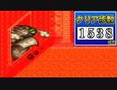 【1538歩】FF6 極限低歩数攻略 season2 part19【ゆっくり実況】