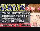 【PSO2NGS】ブレイバー&防衛!8月アップデートの話をしよう【8月アプデ】