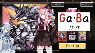 【Sa・Ga 1】魔界塔士Ga・Ba Part.10(終)