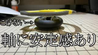 トライピオ用姿勢制御軸の動画