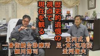 Dr.細川の人間は∞対談「並河俊夫」vol.1