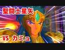 聖闘士星矢 聖域十二宮編◆君は小宇宙を感じたことがあるか!?【実況】04