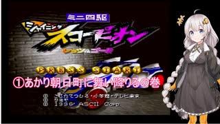 【あかりのゲーム実況】ミニ四駆シャイニ