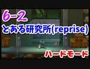 【MAD RAT DEAD】6-2 ハードモード ノーミス オールジャスト ...