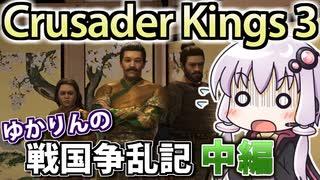 【CK3戦国MOD】ゆかりんの戦国争乱記! 中