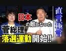 【直言極言】日本の敵となった菅総理落選運動開始!![桜R3/7/31]