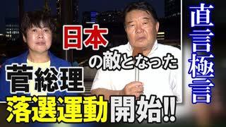 【直言極言】日本の敵となった菅総理落選