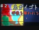 【ネガイゴト】生贄に選ばれた少女を救う物語ネガイゴトを実況プレイ【Part2】