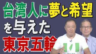【台湾CH Vol.383】東京五輪に台湾感動!