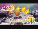 【実況】ロノのルーンファクトリー5 エンジョイプレイ実況!#23