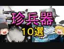 【面白】世界の珍兵器ランキング10選【ゆっくり解説】