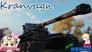 【WoT】エマの戦車旅行記173日目 ~Kranvag