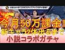 BLEACH ブレソル実況 part2201(小説SAFWYコラボガチャ 今月課金50万 新キャラ2体出るまで!)