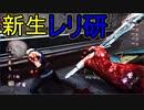 【PS4/ランク1トラッパー】新生レリーでもトラッパーは強いです