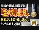 【東京五輪野球】韓国では「金メダルよりも、日本より上に行けばいい」という人が多い模様