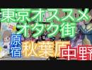 東京でオススメのオタク街【秋葉原、原宿、中野ブロードウェー】