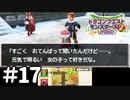 それって個人の感想ですよね?【DQM2イルルカ】【3DS版】【実況】#17