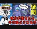 【実況】ポケモンユナイトでたわむれる #6 ガブリアス姫 接待プレイ