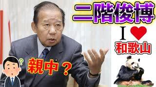I LOVE 和歌山な自民党歴代最長幹事長、二