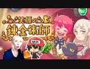 『笑顔の錬金術師』まんぷくマルシェシリーズのASOBOXの新作...