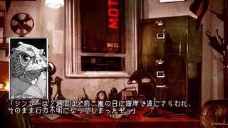 【新クトゥルフ】ゆっくり達のジャズエイ