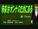 【TONIO】未来はオンナのためにある【カバー曲】