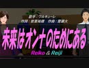 【Reiko&Reiji】未来はオンナのためにある【カバー曲】