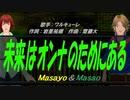 【Masayo&Masao】未来はオンナのためにある【カバー曲】