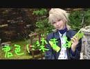【A3!】君色に染まる 踊ってみた【コスプレ】