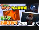 【New ポケモンスナップ】2人でお菓子作りしながら実況【#05】