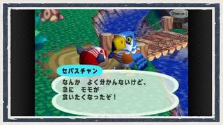◆どうぶつの森e+ 実況プレイ◆part255
