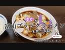 【西町大喜】きずゆかが富山ブラックラーメンを食べる話【VOICEROIDグルメ】