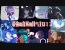 【Vocal・歌い手】ボーカリストの最高音まとめてみた【最強の音域の持ち主は!?】
