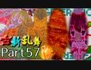 【凶悪MUGEN・神ランク】古新乱舞 -Conflict of Period-【Part57】