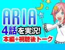 #40 ARIA The ANIMATION 4話を実況!+感想