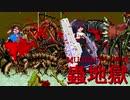 【MUGENキャラ紹介&作成】髑髏島の蟲地獄