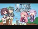 【Ultimate Chicken Horse】VOICEROIDたちのマルチゲームびより Part1【VOICEROID実況】