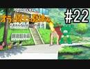 オラ夏やるゾ 実況#22