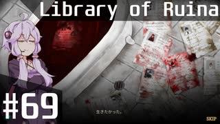 【Library of Ruina】ゆかりさんのぽんこ