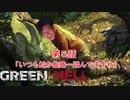 ジャングルレ〇プ!遭難者と化したNKTIDKSG 第5話「いつも蛇か蜘蛛…踏んでますね」【Green Hell】