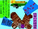 人殺しの立憲民主党の爆撃機が日本各地を減税爆弾で破壊するアニメーション佐賀編 佐賀の武雄温泉に爆撃機が登場し爆弾を投下し爆発し減税が行われ佐賀県民が悲鳴をあげる