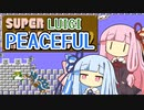 【マリオ2】琴葉姉妹と平和主義ルイージの謎縛り #9【VOICEROID実況】