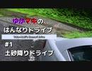 ゆかマキのはんなりドライブ#1 「土砂降りドライブ」【VOICER...