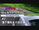 ゆかマキのはんなりドライブ#2 「落下物をよける仕事」【VOIC...