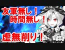 【艦これ】理想の甲提督を目指すためにやりたい7つのこと+α パート42 激突!ルンガ沖夜戦