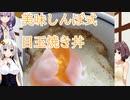 【ボイスロイドキッチン】美味しんぼ式目玉焼き丼【再現料理】