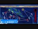【ゆっくり実況】艦これ海域遊覧 5-2
